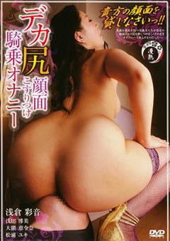 【浅倉彩音動画】デカ尻顔面こすりつけ騎乗オナニー-熟女