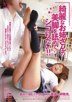 【ひかり動画】綺麗な美人お姉さんの美脚を舐めてシコりたい!!-フェチ