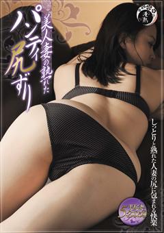 【河合律子動画】美女妻の成熟したパンティ尻ずり-熟女