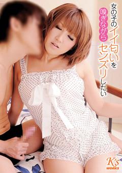 【川嶋あゆ動画】女の子のイイ匂いを嗅ぎながらセンズリしたい-フェチ