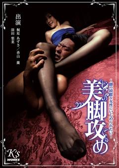【桐原あずさ動画】美脚攻め-~脚の綺麗な女性にいじめられたい~-M男