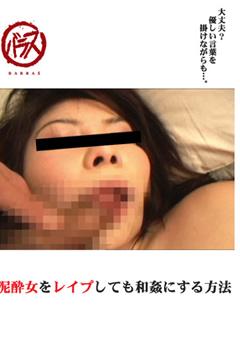 泥酔女をレイプしても和姦にする方法