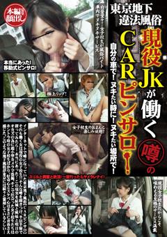 「東京地下違法風俗 現役JKが働く噂のCARピンサロ!」のパッケージ画像