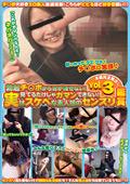 実はスケベな素人娘のセンズリ鑑賞 vol.3