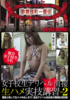 女子校生デリヘル面接生ハメ実技講習 Vol.2