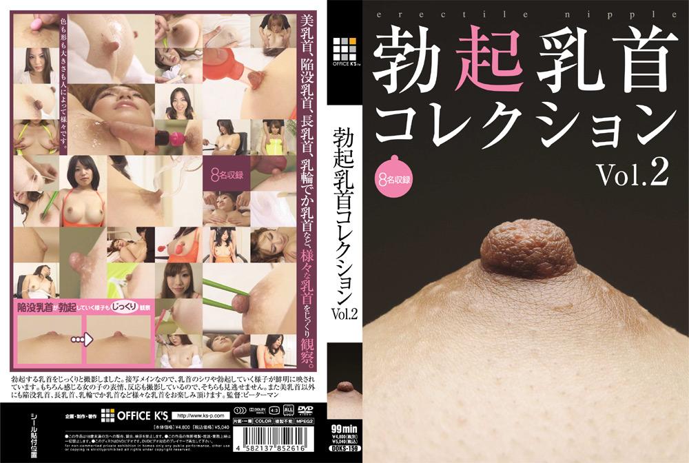 勃起乳首コレクション Vol2
