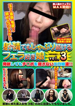 射精(イッ)てもしゃぶり続けるフェラ好き娘 vol.3