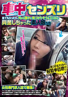 車の中でセンズリ見てもらったら、外から誰かに見つかりそうなスリルに興奮しちゃった素人娘たち