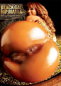 BLACK GAL HIP MANIA1 Riku Hinano H85