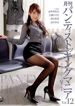 月刊 パンティストッキングマニア Vol.12