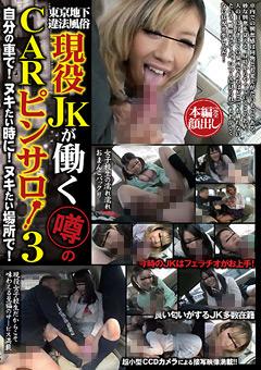 東京地下違法風俗 現役JKが働く噂のCARピンサロ!3
