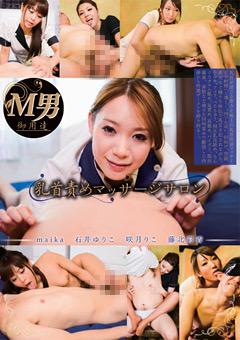 「M男御用達 乳首責めマッサージサロン」のパッケージ画像