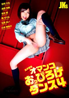 「女子校生オマ●コおっぴろげダンス 4」のパッケージ画像
