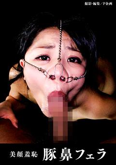 美しい顔が鼻フックで下品に歪んだ状態でイラマチオさせて顔射