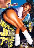 黒ギャルJKアナル援交 vol.2 杏紅茶々