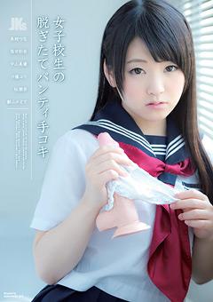 【木村つな動画】JKの脱ぎたてパンティ手コキ-女子校生