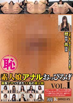 (恥)素人娘アナルおっぴろげ VOL.1
