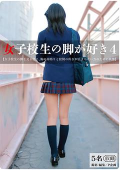 女子校生の脚が好き4