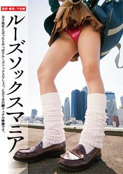 【まい動画】新作ルーズソックスマニア-女子校生