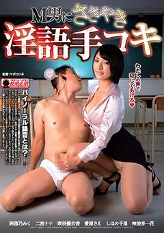 「M男にささやき淫語手コキ」のパッケージ画像