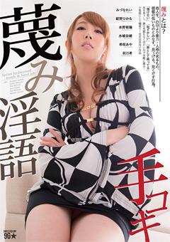 【紺野ひかる動画】新作蔑み淫語手コキ-痴女