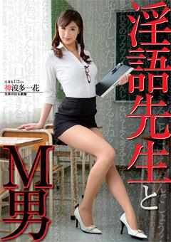 「淫語先生とM男 神波多一花」のパッケージ画像