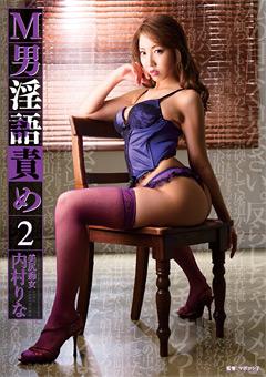 【内村りな動画】新作M男淫語責め2-内村りな-痴女
