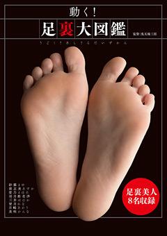 【紗藤まゆ動画】動く!足裏大図鑑-マニアック