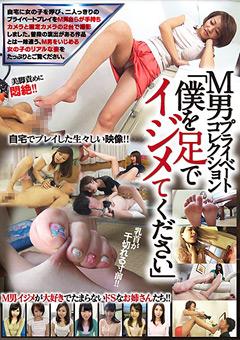 【日高結愛動画】M男プライベートコレクション-僕を足でイジメてください-M男