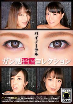 【若槻みづな動画】バイノーラル-ガン見淫語コレクション-淫乱痴女