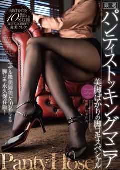 【エロ動画】パンスト履いた美脚美女の脚コキでザーメン発射!