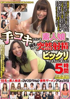 【エロ動画】うっかり顔射になっちゃった女の子も!手コキしている素人娘に突然射精してビックリさせる企画!