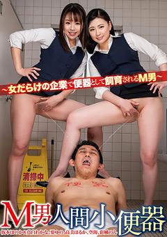 【エロ動画】 女だらけの企業で便器として飼育され尿を飲まされるM男!坂本ほのか・真白わかな・要ゆの・高美はるか