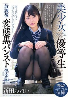 【エロ動画】黒髪ロングの美少女優等生が黒パンスト履いたままの変態中出しセックス!新田みれい