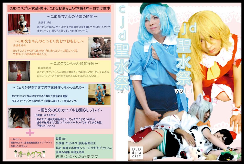 CJD聖水祭 vol.1