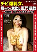 チビ爆乳女、初めての糞出し肛門遊戯