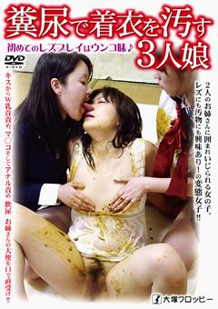 糞尿で着衣を汚す3人娘