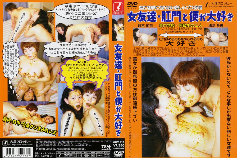 鈴木加奈クンニ動画|女友達・肛門と便が大好き