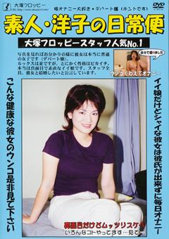 素人・洋子の日常便