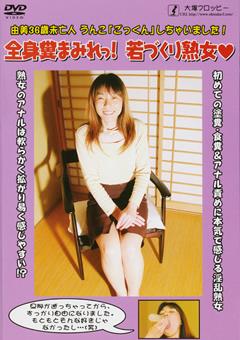 由美36歳未亡人 うんこ「ごっくん」しちゃいました! 全身糞まみれっ!若づくり熟女