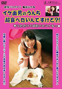 現役バスガイド 鳥谷ひかる イケ面男のうんち 超食べたいんですけど?!