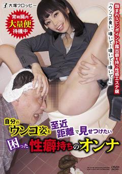 「自分のウンコ姿を至近距離で見せつけたい 困った性癖持ちのオンナ 瀬戸友里亜」のパッケージ画像