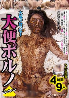 【スカトロ動画】大塚フロッピー-大便ポルノセレクション