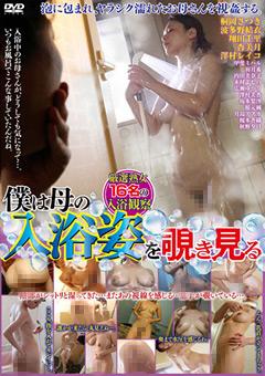 【母入浴無料動画】僕は母の入浴姿を覗き見る-熟女