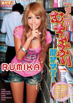 【RUMIKA動画】ファンのむちゃぶり聞きます!-RUMIKA-女優