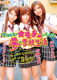【成瀬心美動画】同級生に大人の玩具にされる夢の学校生活-女子校生