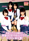 黒髪ロリ女子校生たちのエッチな猛反撃!