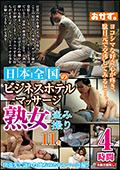 日本全国のビジネスホテルマッサージ熟女 盗み撮り4時間