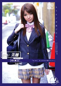 【今村美穂動画】もうすぐ卒業だから…学籍番号001-女子校生