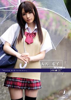 【早乙女ルイ動画】もうすぐ卒業だから…学籍番号003-女子校生